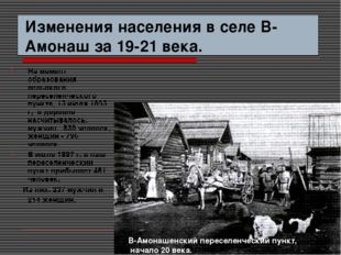 Изменения населения в селе В-Амонаш за 19-21 века. На момент образования сель