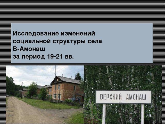 Исследование изменений социальной структуры села В-Амонаш за период 19-21 вв.