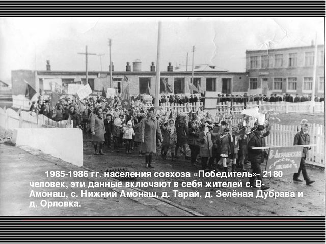 1985-1986 гг. населения совхоза «Победитель»- 2180 человек, эти данные вкл...