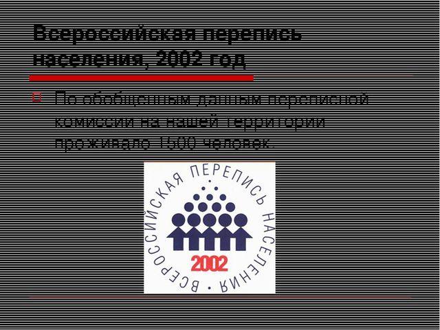 Всероссийская перепись населения, 2002 год По обобщенным данным переписной ко...