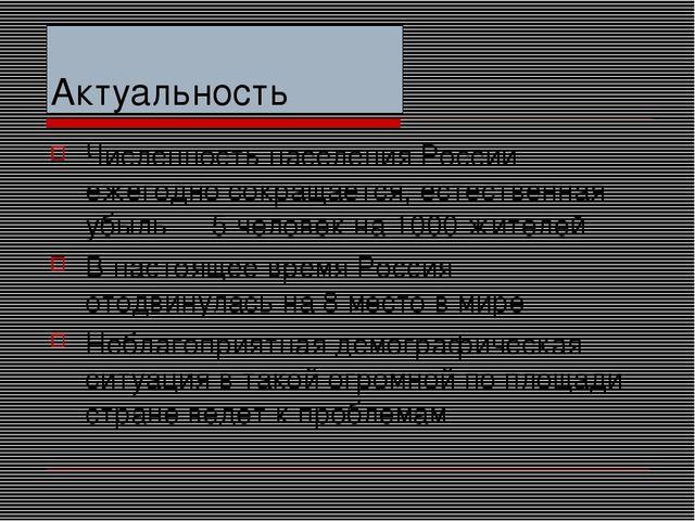 Актуальность Численность населения России ежегодно сокращается, естественная...