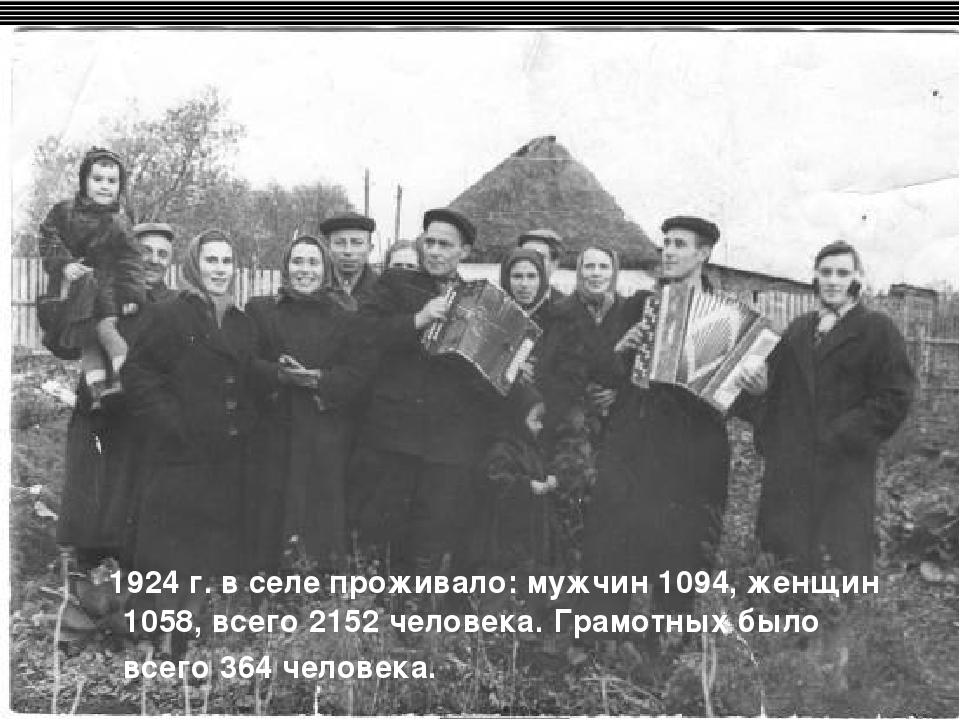 1924 г. в селе проживало: мужчин 1094, женщин 1058, всего 2152 человека. Гра...