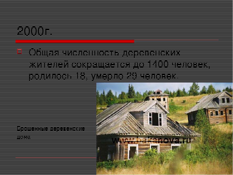 2000г. Общая численность деревенских жителей сокращается до 1400 человек, род...