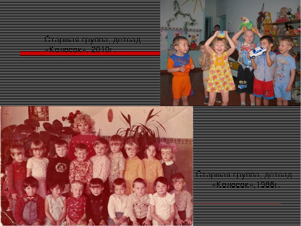 Старшая группа, детсад «Колосок», 2010г. Старшая группа, детсад «Колосок»,198...