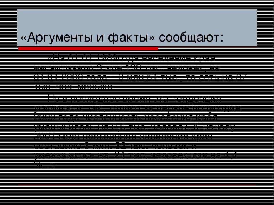 «Аргументы и факты» сообщают: «На 01.01.1989года население края насчитывало...