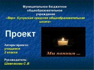 Муниципальное бюджетное общеобразовательное учреждение «Верх- Кучукская средн