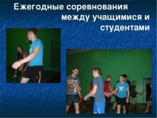 Ежегодные соревнования между учащимися и студентами