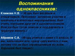 Воспоминания одноклассников: Климова Н.В. « Игорь был весёлым и отзывчивым. П