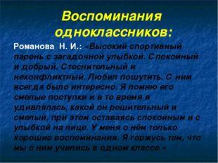 Воспоминания одноклассников: Романова Н. И.: «Высокий спортивный парень с заг