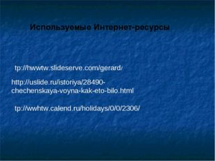 http://uslide.ru/istoriya/28490- chechenskaya-voyna-kak-eto-bilo.html tp://hw