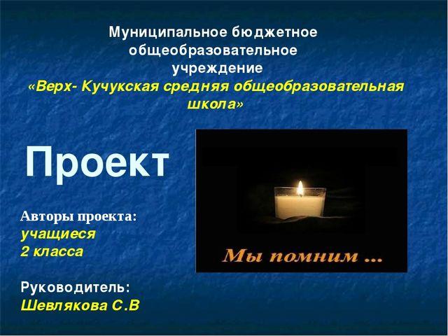 Муниципальное бюджетное общеобразовательное учреждение «Верх- Кучукская средн...