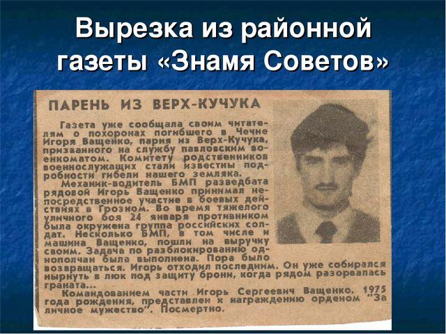 Вырезка из районной газеты «Знамя Советов»