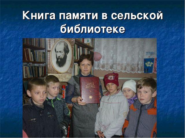Книга памяти в сельской библиотеке