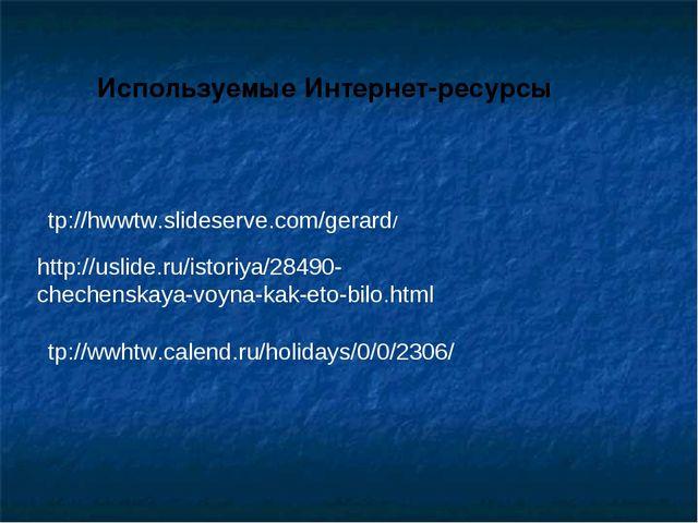 http://uslide.ru/istoriya/28490- chechenskaya-voyna-kak-eto-bilo.html tp://hw...
