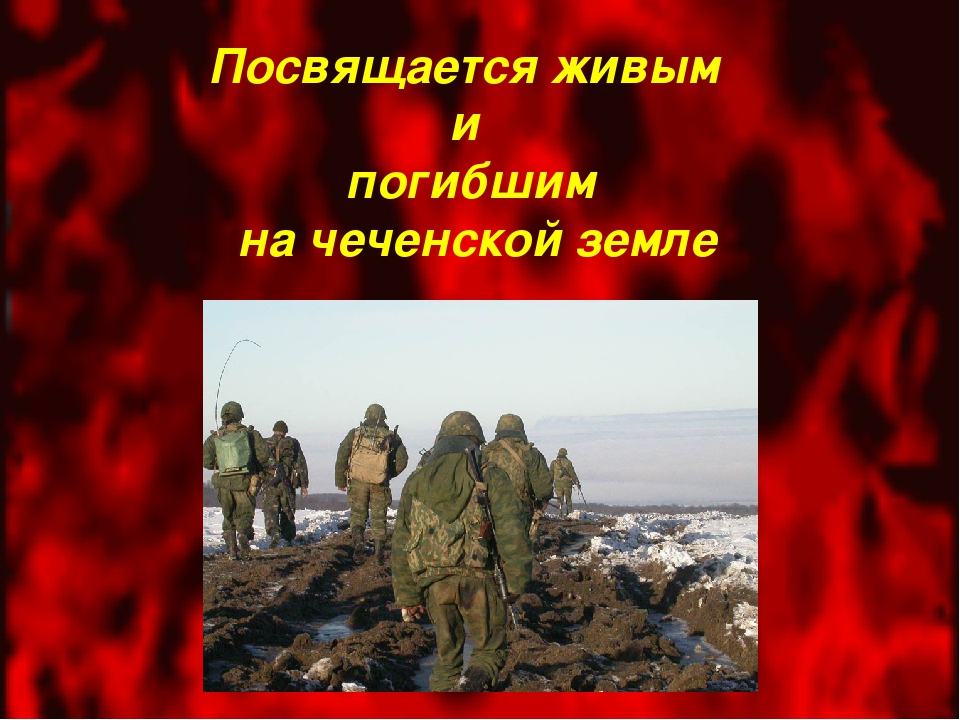 Посвящается живым и погибшим на чеченской земле