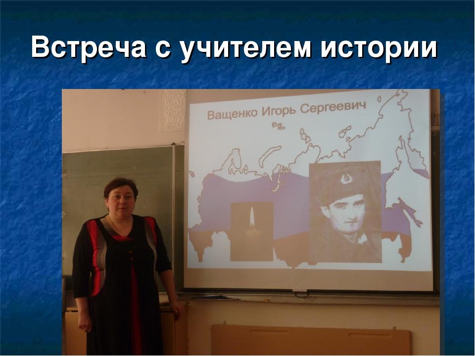 Встреча с учителем истории