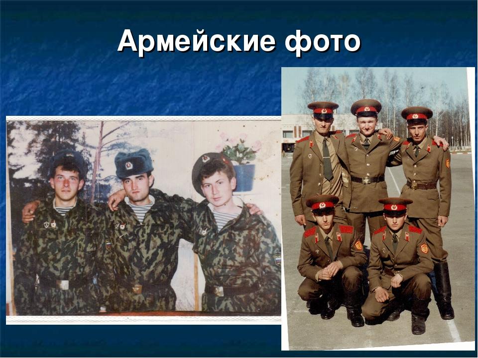 Армейские фото