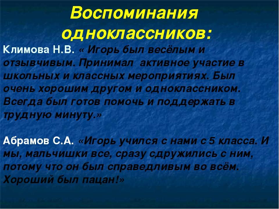 Воспоминания одноклассников: Климова Н.В. « Игорь был весёлым и отзывчивым. П...