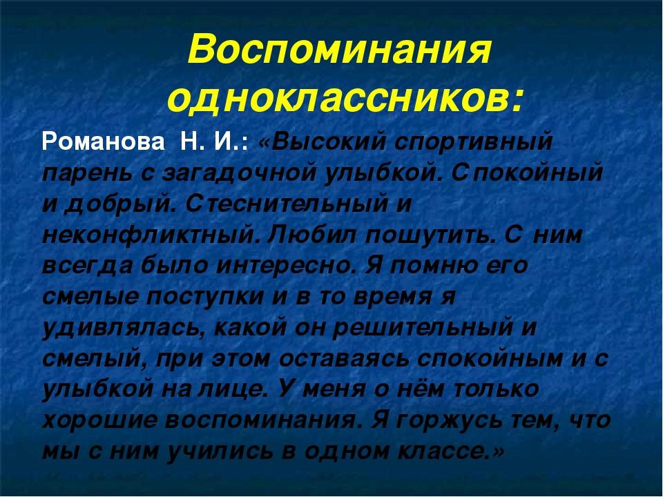 Воспоминания одноклассников: Романова Н. И.: «Высокий спортивный парень с заг...