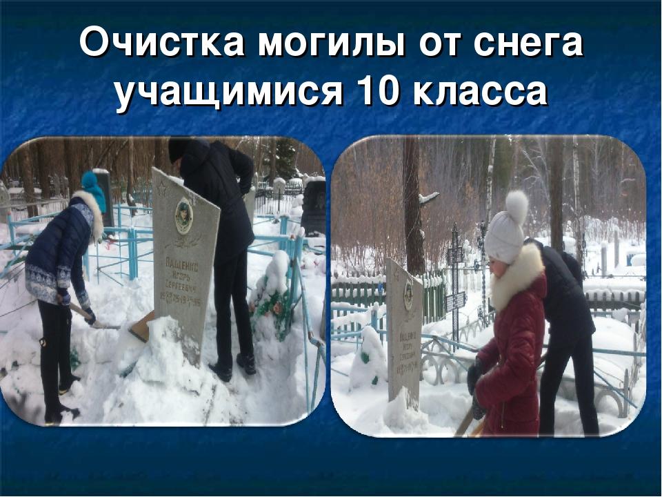 Очистка могилы от снега учащимися 10 класса