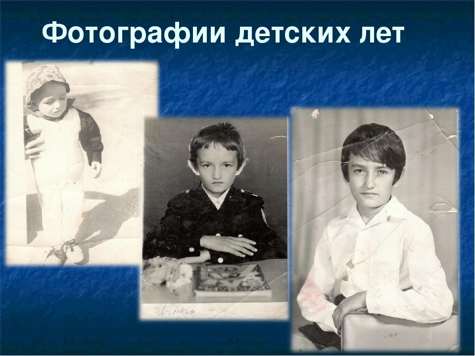 Фотографии детских лет