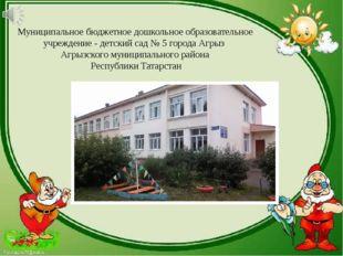 Муниципальное бюджетное дошкольное образовательное учреждение - детский сад