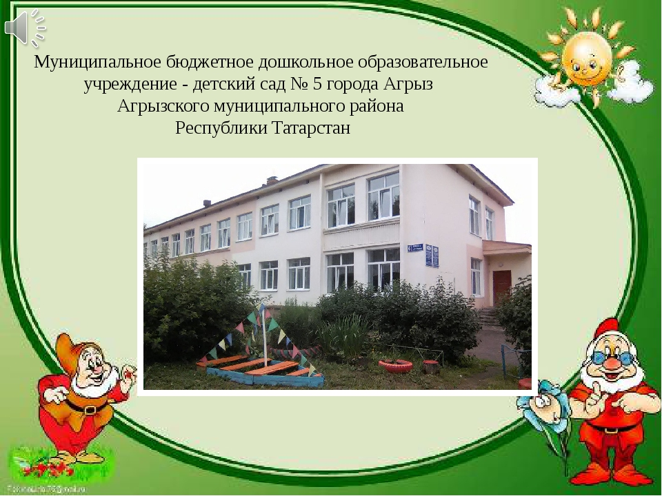 Муниципальное бюджетное дошкольное образовательное учреждение - детский сад...