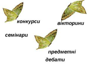 предметні дебати конкурси вікторини семінари