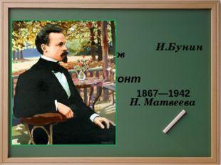 В . Берестов С. Козлов И.Бунин А.Пушкин К.Бальмонт Н. Матвеева 1867—1942