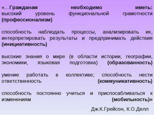 «…Гражданам необходимо иметь: высокий уровень функциональной грамотности (пр
