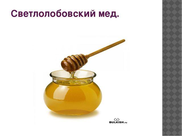 Светлолобовский мед.