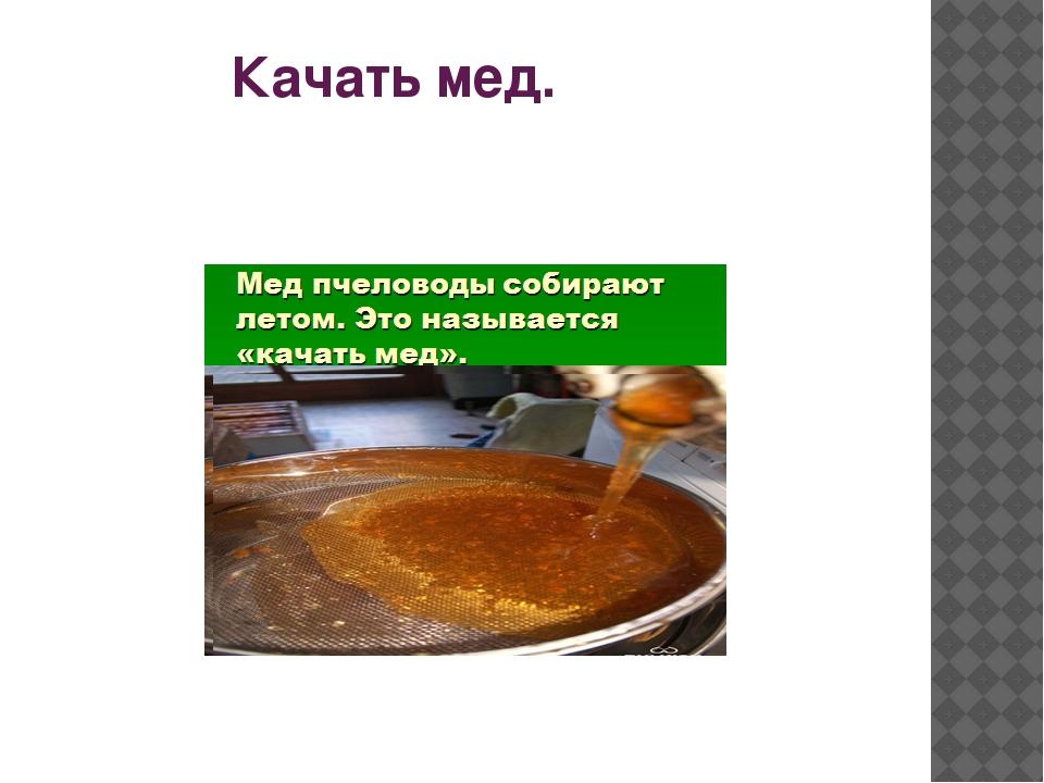 Качать мед.