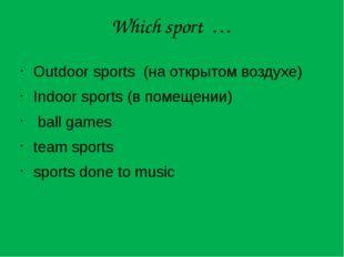 Which sport … Outdoor sports (на открытом воздухе) Indoor sports (в помещении