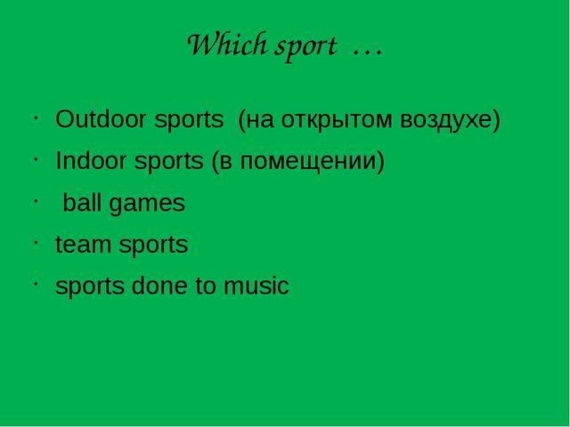 Which sport … Outdoor sports (на открытом воздухе) Indoor sports (в помещении...