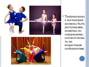Танцевальные постановки должны быть доступными, понятны по содержанию, соотв