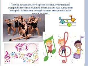 Подбор музыкального произведения, отвечающий содержанию танцевальной постанов