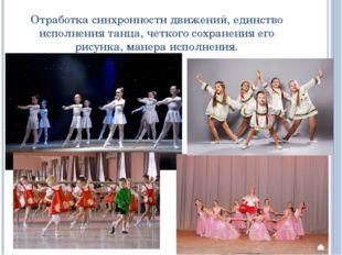 Отработка синхронности движений, единство исполнения танца, четкого сохранени