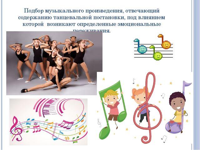 Подбор музыкального произведения, отвечающий содержанию танцевальной постанов...