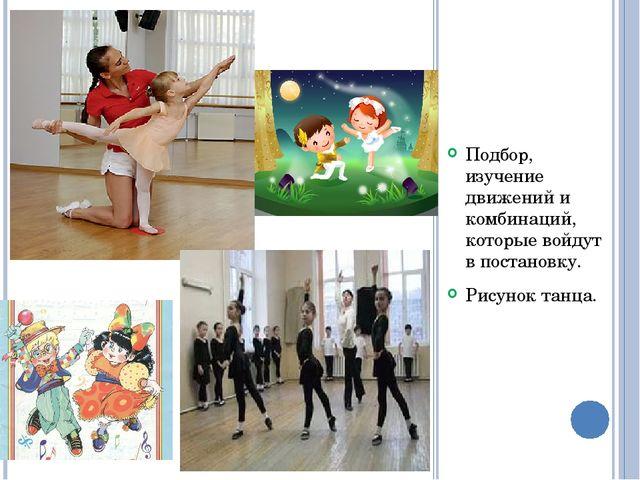 Подбор, изучение движений и комбинаций, которые войдут в постановку. Рисунок...