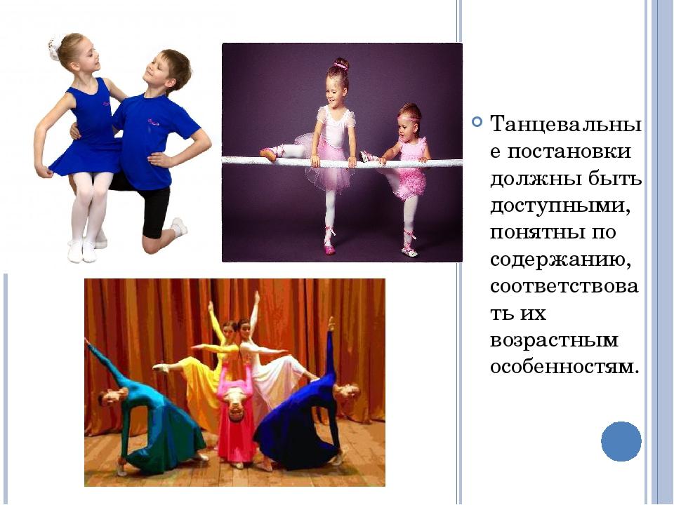 Танцевальные постановки должны быть доступными, понятны по содержанию, соотв...