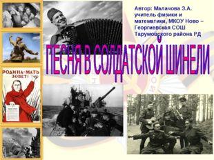Автор: Малачова З.А. учитель физики и математики, МКОУ Ново – Георгиевская С