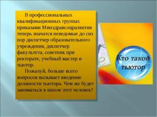 В профессиональных квалификационных группах приказами Минздравсоцразвития теп