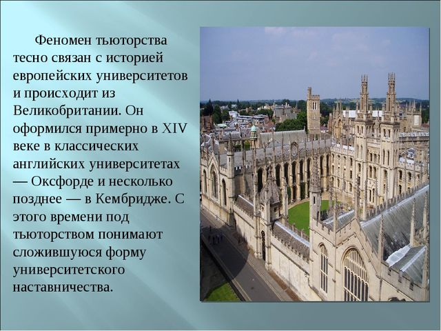 Феномен тьюторства тесно связан с историей европейских университетов и происх...
