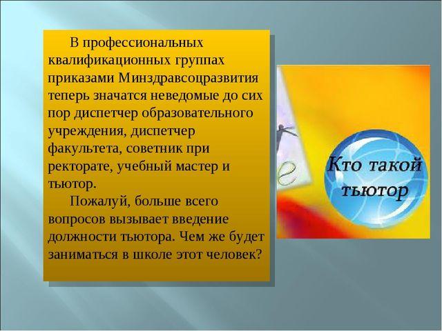 В профессиональных квалификационных группах приказами Минздравсоцразвития теп...