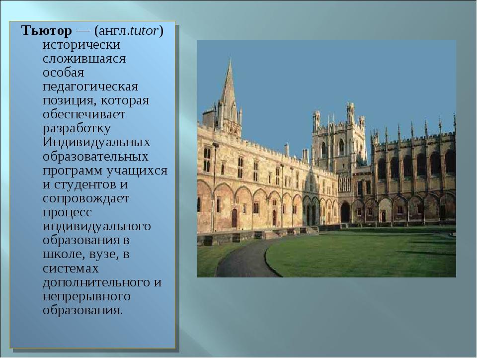 x Тьютор — (англ.tutor) исторически сложившаяся особая педагогическая позици...