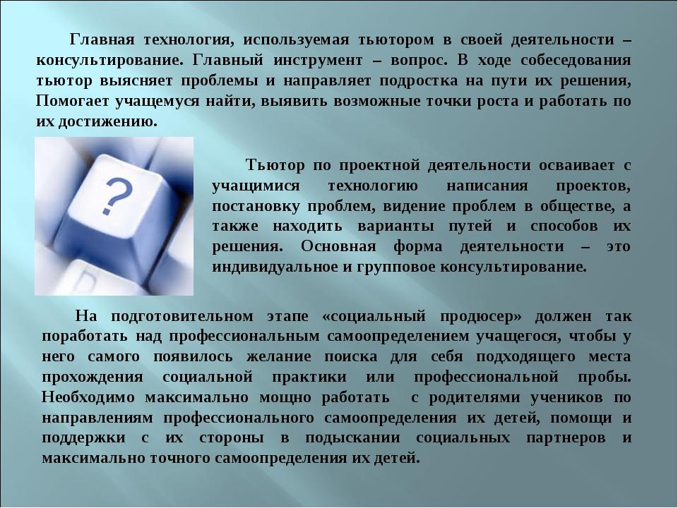Главная технология, используемая тьютором в своей деятельности – консультиров...