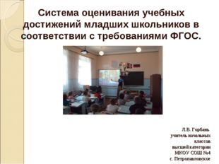 Система оценивания учебных достижений младших школьников в соответствии с тре