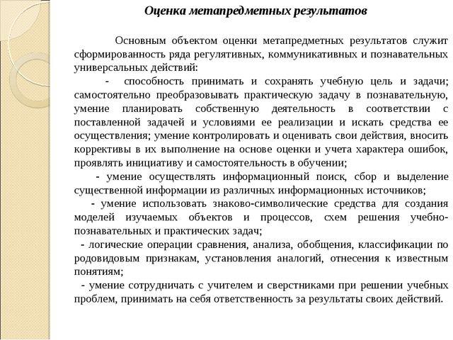 Оценка метапредметных результатов Основным объектом оценки метапредметных ре...