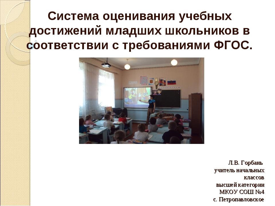 Система оценивания учебных достижений младших школьников в соответствии с тре...