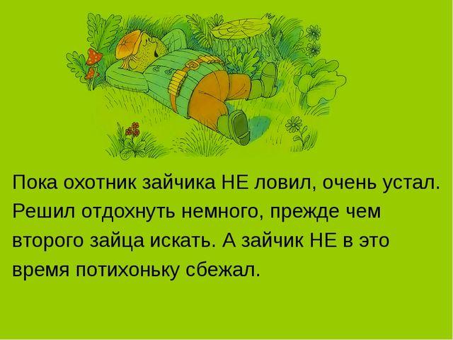 Пока охотник зайчика НЕ ловил, очень устал. Решил отдохнуть немного, прежде ч...